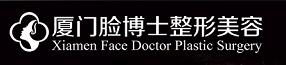 厦门脸博士整形医院