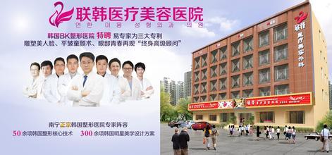 南宁联韩整形美容医院