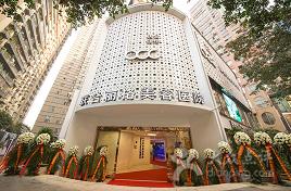 重庆联合丽格整形医院