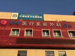 上海李月辉医疗美容外科
