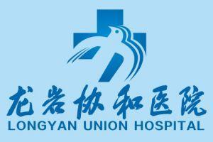 龙岩协和整形美容医院