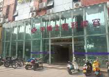 漳州美博士整形美容医院