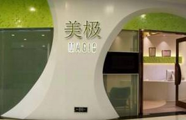 南京美极整形美容医院