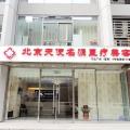 北京天使名源医疗美容门诊部