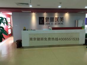 南京健丽莱雅医院