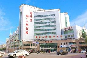 南阳第一人民医院整形美容科