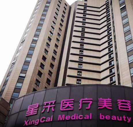 上海星采医疗美容医院