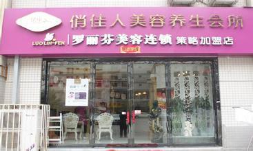 北京俏佳人医疗美容医院