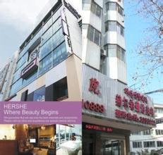 衢州赫尔希医疗美容诊所