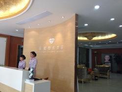 上海圣爱医院整形美容科