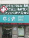 宁波邬立新整形美容医院