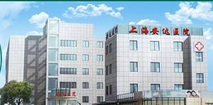 上海安达整形医院