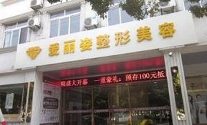 上海爱丽姿整形美容医院