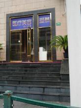 上海爱慕医疗美容医院
