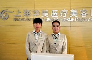 上海华美植发中心