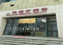 北京善美医疗美容医院