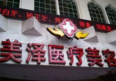 上海美泽医疗美容医院