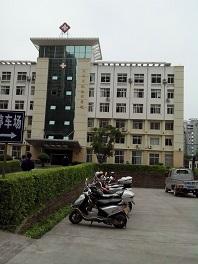 上杭县皮肤病防治院