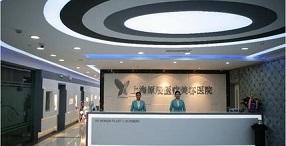 上海原辰整形美容医院