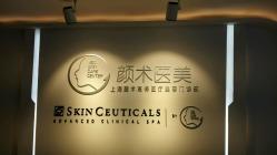 上海颜术医疗美容门诊部