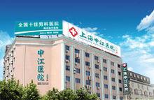 上海申江医院整形美容科