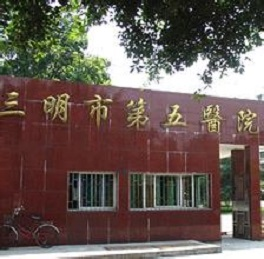 三明第五医院整形美容科