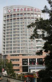三明中西医结合医院