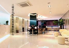 三明市中医医院美容整形中心