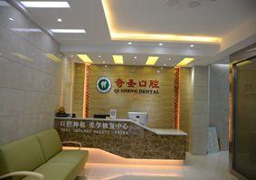 九江奇圣国际口腔美容中心
