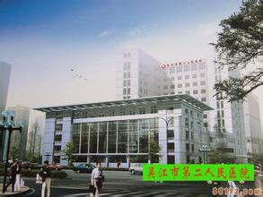 吴江市第二人民医院