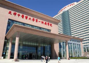 天津中医药大学第一附属医院整形美容科