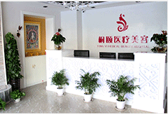 北京桐颐医疗美容医院