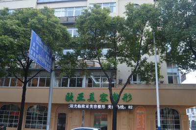 台州欧亚医疗美容医院