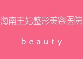 海南王妃整形美容中心