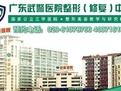 中国人民武装部队广东省总队医院整形美容科
