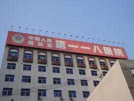 温州118医院整形美容科