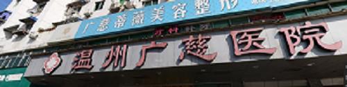 温州广慈蒂薇医疗美容医院