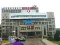 芜湖市南陵县医院