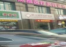 杭州萧山黛雅医疗美容医院