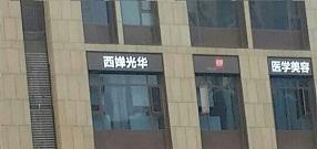 成都西婵光华医学美容医院