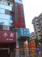 上海馨美医疗美容医院