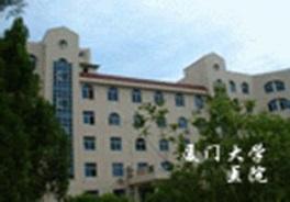 厦门大学医院整形美容科