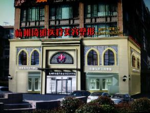 杭州琦雅医疗美容医院