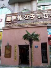 杭州伊佳整形医院