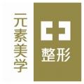 郑州市二七区元素美学医疗美容诊所