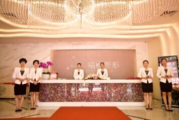 杭州瑞丽医疗美容医院