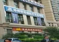 郑州碧莲盛医疗美容诊所