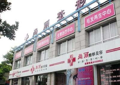 浙江宁波尚丽整形美容医院