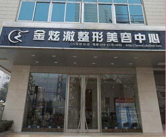 北京金炫美容整形医院