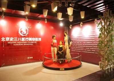 北京市史三八医疗美容医院